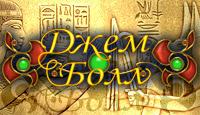 Джем Болл - Приключенческий арканоид в песках Египта.