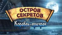 Обложка игры Остров секретов Корабль-призрак