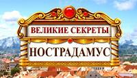 Великие Секреты: Нострадамус - Краткое описание: Хотите узнать тайны скрытые в пророчествах Великого Нострадамуса?