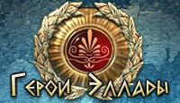 Герои Эллады - Собираем цепочки из одинаковых фишек, чтобы отыскать священный скипетр власти, похищенный у Зевса.