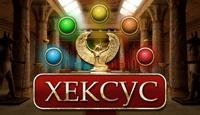 Хексус - Попробуйте себя в роли могущественного правителя Древнего Египта