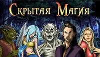 Скрытая Магия - Сразитесь с воинственными обитателями волшебного леса.