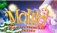 Маша. Рождественская сказка - Помогите Маше исполнить роль феи и выручить Санта-Клауса