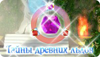 Тайны Древних Льдов - Сыграйте в игру «Тайны древних льдов» и у вас не будет времени скучать!
