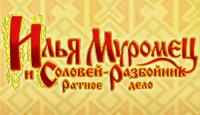 Илья Муромец и Соловей-разбойник - Решаем логические задачки, чтобы помочь Илье Муромцу одолеть Соловья-разбойника и других супостатов.