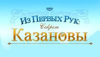 Из первых рук: Секрет Казановы - Раскройте главную тайну жизни известного авантюриста Джакомо Казанова.