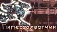 Гиперзахватчик - Уничтожьте боевые корабли пришельцев при помощи своего космического истребителя.