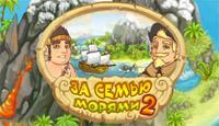 За семью морями 2 - Новые приключения племени, только что спасшегося от вулкана