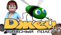 Джей. Опасный Полет - Веселая пародия на космические скроллшутеры. Спасите принцессу Киану из лап жука-киборга.