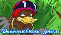 Реактивные Утки - Почуствуйте себя бравым охотником. Зарядите винтовку и будьте начеку, потому что Утки возвращаются!