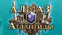 Алмаз Атлантиды - Решаем головоломки, чтобы отыскать великий артефакт — Алмаз Атлантиды.