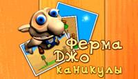 Ферма Джо. Каникулы - Эта игра — римейк популярной компьютерной головоломки Sokoban.