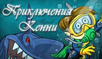 Приключения Кенни - Помогите Кенни собрать воедино семейную реликвию.