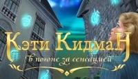 Кэти Кидман. В погоне за сенсацией - Проведите расследование необычных явлений по всему миру