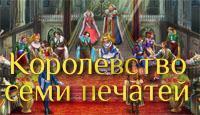 Королевство семи печатей - Расколдуйте зачарованное королевство и освободите его сказочных жителей