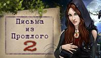 Письма из прошлого 2 - Продолжение приключений Одри в таинственном городе