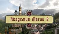Академия Магии 2 - Вместе с волшебницей Айрини отыщите пропавшую магическую книгу.