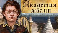 Академия Магии - Волшебный детектив от создателей Тайны города N.