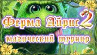 Обложка игры Ферма Айрис Магический турнир