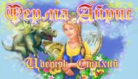 Ферма Айрис. Цветок Стихий - Классическая игра с многочисленными изменениями и дополнениями