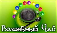 Волшебный Чай - Трехмерный вариант легендарной Зумы: стреляем шариками по движущимся цепочкам из разноцветных фишек.