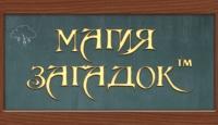 Магия загадок - Разгадайте все загадки и найдите соответствующие предметы