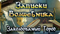 Записки Волшебника - Изучаем магические заклинания, собирая волшебные предметы в закоулках Заколдованного Города.