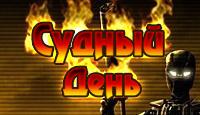Судный День - Аркадно-боевой скроллер, где ваша миссия - спасти человечество от нашествия машин.