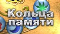 Кольца Памяти - Аркадно-логическая игра, где вы будете тренировать память весьма увлекательным способом.