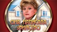 Она написала убийство - Отличный квест по мотивам популярного телесериала