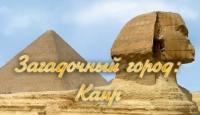 Загадочный город. Каир - Находим предметы, ищем отличия между фото и собираем пазлы в столице Египта