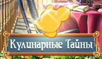 Кулинарные Тайны - Мышонок Макс собирает продукты и кухонную утварь, чтобы стать лучшим кулинаром на свете.