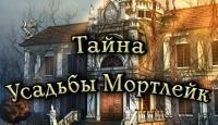 Тайна усадьбы Мортлейк - Исследуйте таинственные залы старинного особняка и откройте все его секреты