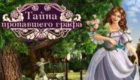 Тайна пропавшего графа - Отыщите принца, исчезнувшего накануне собственной свадьбы