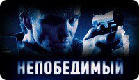 Непобедимый - Почувствуй себя супер-агентом российских спецслужб