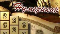 Нумерикон - Вы знаете, сколько будет два плюс три? Увлекательная игра с математическим уклоном