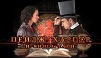 Пейдж Харпер и книга тайн - Освободите из заточения пленников волшебной книги