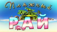 Пляжный Рай - Постройте на пустынных островах пляж своей мечты