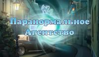 Паранормальное Агентство. - Спасите город от нашествия полчищ призраков и привидений.