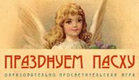 Празднуем Пасху - Образовательно-просветительская игра для детей о празднике Пасха