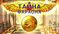 Тайна Фараона - В этой игре вам предстоит отправиться на поиски таинственных сокровищ фараона Ахенатена.