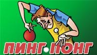 Обложка игры Пинг-Понг