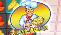 Шеф Пицца - В одном городе никогда не ели пиццу... Создайте свою сеть пиццерий.