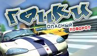 Гонки. Опасный поворот - Отличная гоночная аркада. Покори все мировые трассы на машинах класса GT.