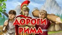 Дороги Рима - Превратите варварские земли в провинции Римской Империи