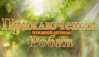 Приключения Робин - Увлекательный квест по мотивам знаменитой легенды о Робине Гуде