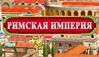 Римская Империя - Бизнес-стратегия с историческим уклоном.