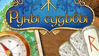 Руны Судьбы - Найдите ответы на все вопросы, раскладывая магические руны.