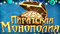 Пиратская Монополия - Разорите соперников, скупая окрестные земли и строя на них корабли.