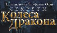 Секреты Колеса Дракона - Раскройте секрет древнего артефакта под названием Колесо Дракона